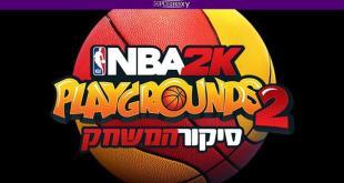 NBA Playgrounds 2 head