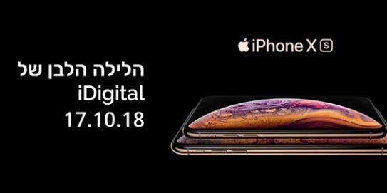 hot sales 3b39e f34e7 iDigital תערוך לילה לבן לכבוד השקת מכשירי ה-iPhone החדשים - גלקסיית ...