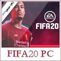 تحميل لعبة FIFA 2020 للكمبيوتر (احدث نسخة) ميديا فاير مجانا