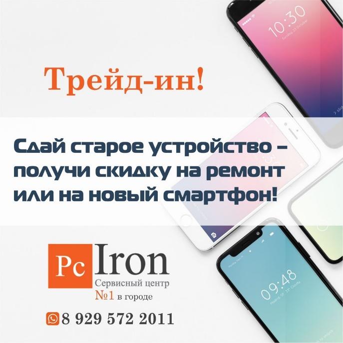 Трейд-ин в сервисном центре PcIron: сдай старое устройство и получи скидку на ремонт или новый смартфон