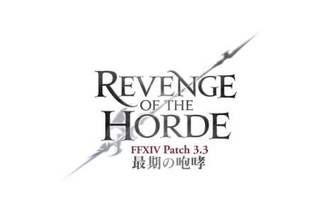 Final Fantasy XIV Revenge ban