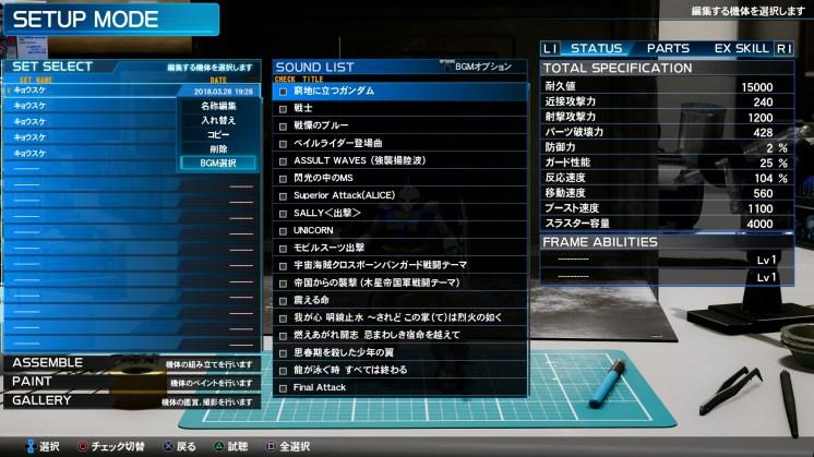 GundamBreaker-7