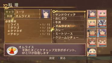 Tales of Vesperia Definitive Edition Screen 13