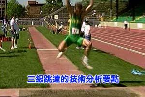 三級跳遠教學VCD