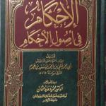 Sanad Kitab Al-Ihkam Fi Ushul Al-Ahkam