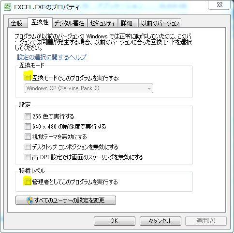 エクセルが管理者許可を求めてきます。