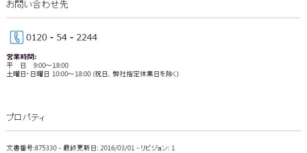 マイクロソフトサポート電話番号