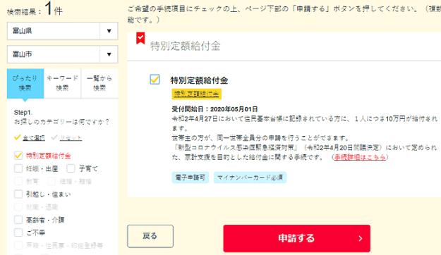 給付金オンライン申し込み