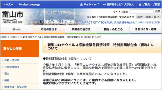 富山市-特別定額給付金