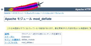 mod_deflate