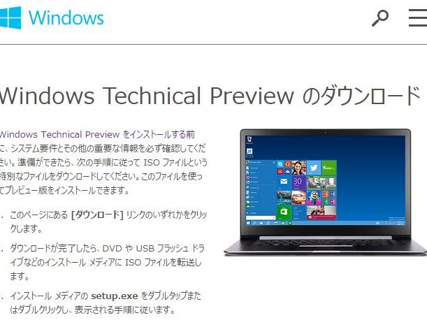 windows10Technical Preview