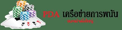 PDA เครือข่ายการพนัน