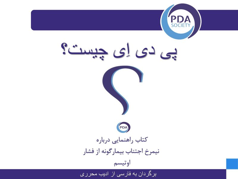 What is PDA? booklet in Persian