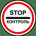 3. Запрещающие знаки