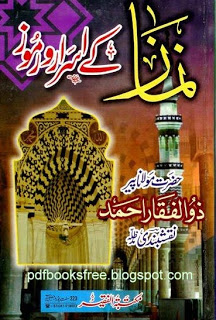 Nimaz Ke Asrar wa Ramoz Book