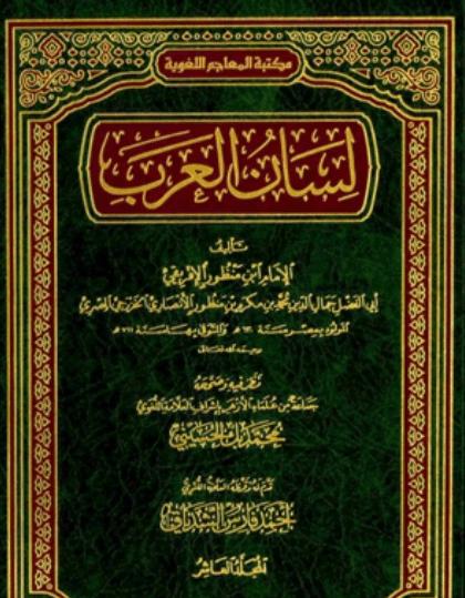 تحميل كتاب لسان العرب مجانا pdf