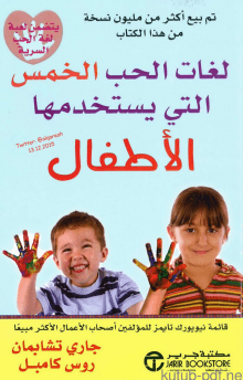 كتاب لغات الحب الخمسة pdf