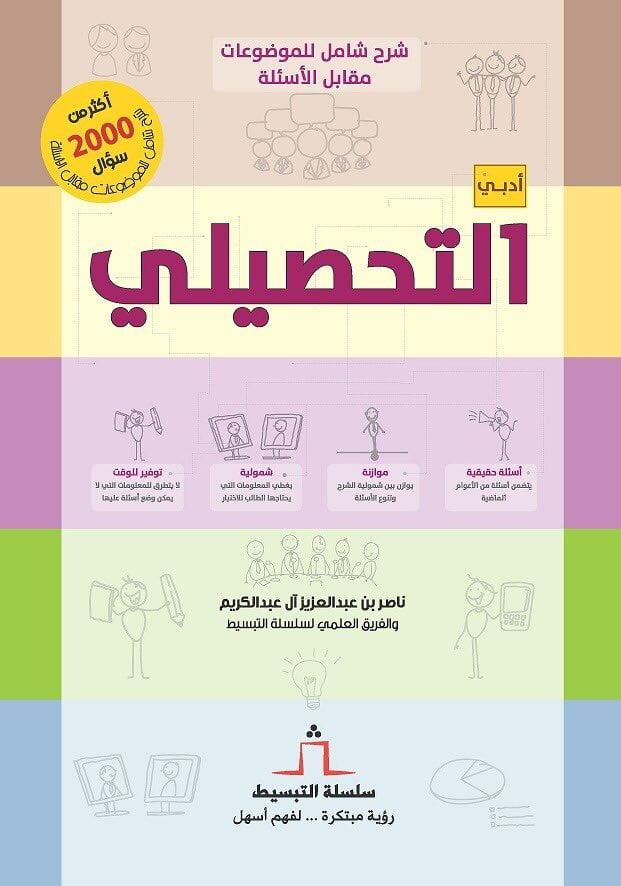 كتاب ناصر عبدالكريم تحصيلي 1441 ادبي