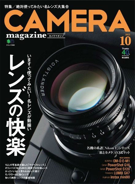 image result for camera magazine inspiration for front cover - Photography Cover Page