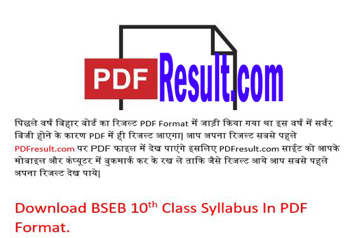 bseb 10th class syllabus in pdf for 2019 examination