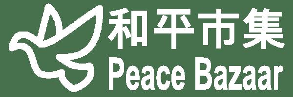 和平市集 Peace Bazaar