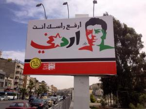 "A billboard of Muath Al-Kasasbeh in Amman with the text: ""Hold your head high, you are Jordanian."" This refrain, based on a speech by the King, has been heavily used by the government. PC: Eddie Grove"