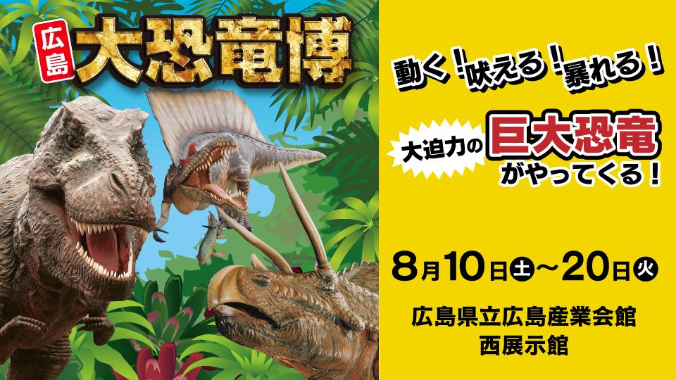 動く!吠える!暴れる!大迫力の巨大恐竜がやってくる!広島大恐竜博