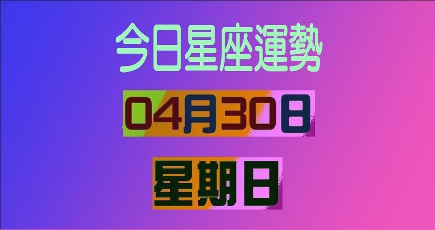 今日星座運勢〈04.30星期日〉 - JUSTYOU