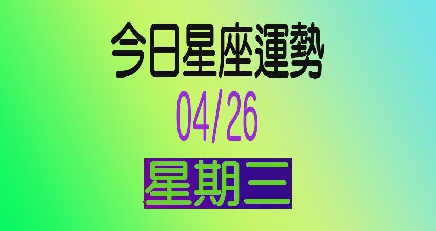 今日星座運勢〈04/26星期三〉 - JUSTYOU