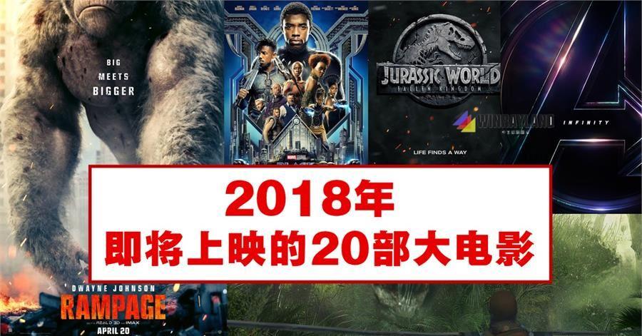 2018 即將上映的20部大電影 - JUSTYOU