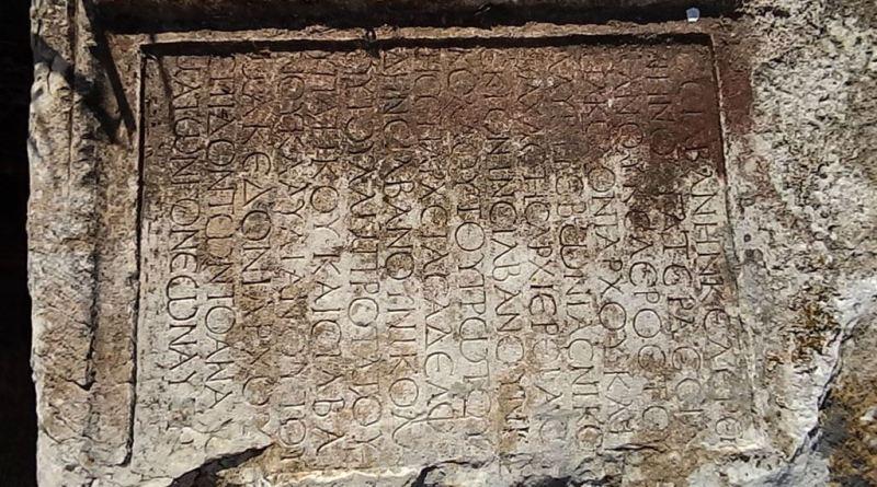"""Камени блок со натпис кај црквата """"Св. Димитрија"""""""
