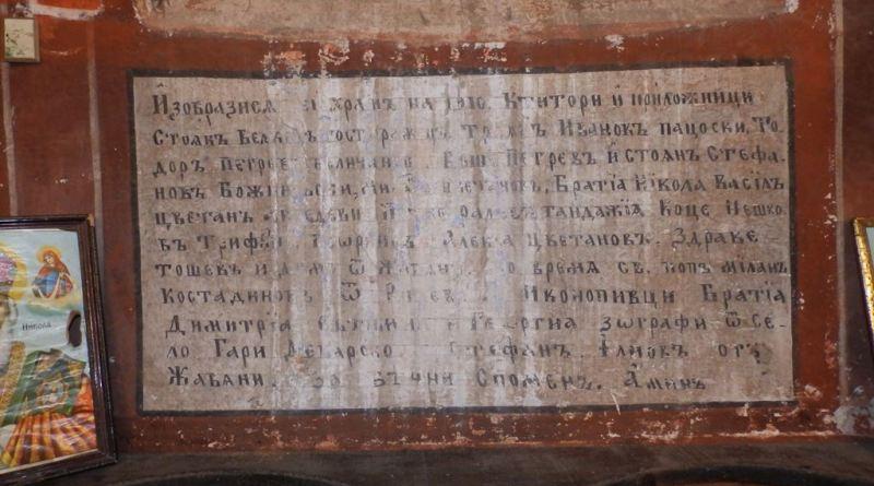 Натписот со имињата на зографите