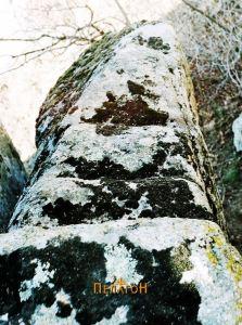 Скалите од повисокиот дел на светилиштето