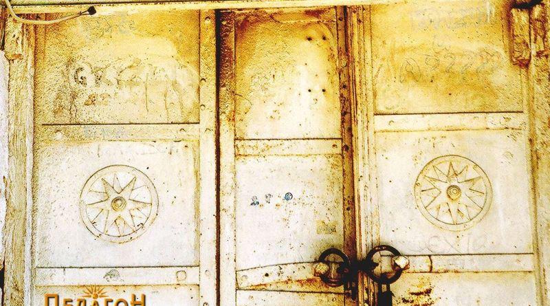 Двата симбола со алките за катинар