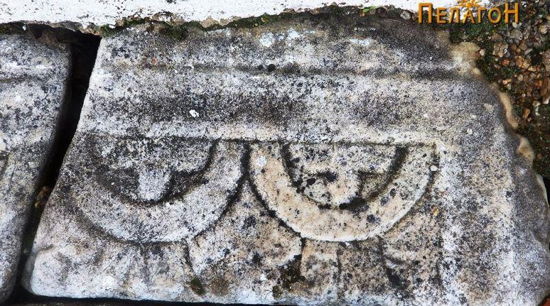 Фрагмент од парапетна плоча