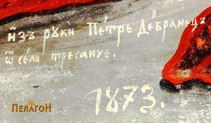 Натписот со името на Петре Дебранец и година