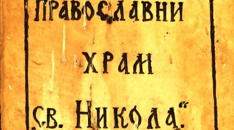 Натписот на плочата во тремот