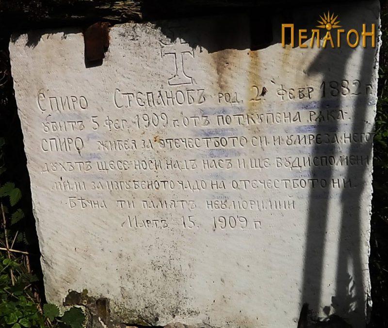 Плочата со натпис на гробот на Спиро Степанов 2