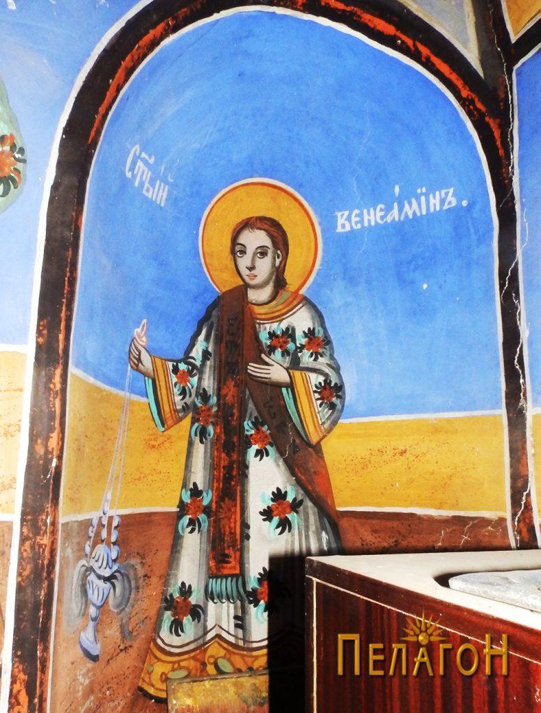 Св. Венијамин