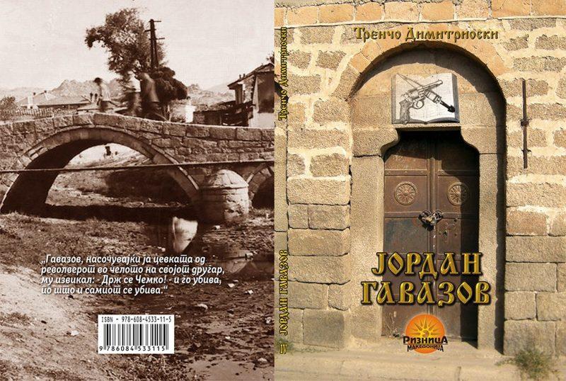 Книгата за Јордан Гавазов