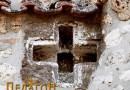 МАЧЕНИШТВО, МАЧЕНИЦИ – МАРТИРИ И МАРТИРИУМИ ВО МАКЕДОНИЈА ОД ПРВИТЕ ВЕКОВИ НА ХРИСТИЈАНСТВОТО
