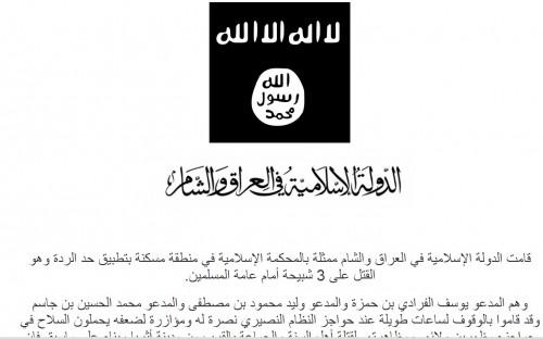 η ανακοίνωση της ISIS