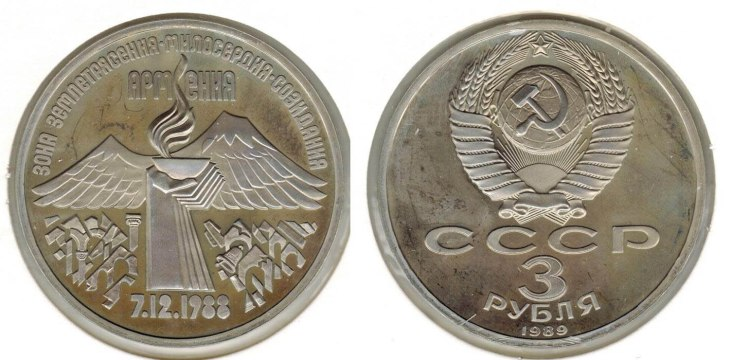 Soviet Armenian coin in memory of the devastating earthquake (1989)