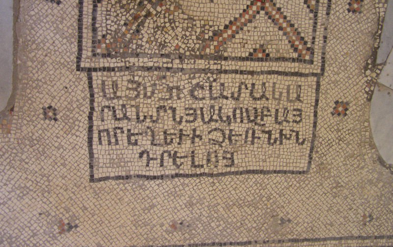 Armenian mosaic inscription in the Russian Orthodox Convent of the Ascension, 5th-6th-century AD - Jerusalem