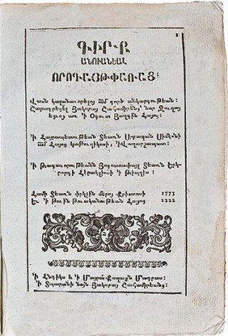 "Armenian constitution Vorogayt Parats –""Snare of Glory"" (1773)"