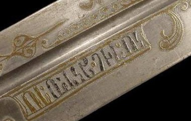 Armenian dagger 19th c. blade decoration