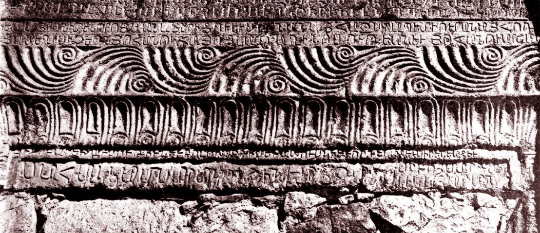 Tekor Basilica inscriptions dated to the 480's AD.