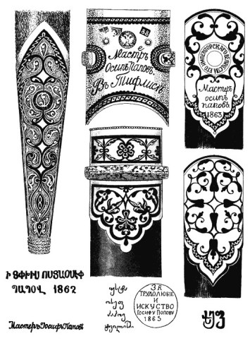 "Ornaments on daggers of Joseph Popov. The signature reads: ""Osep Popov"" in Armenian, ""Master Osep Popov in Tiflis"" in Georgian language and ""Master Joseph Papov"" in Russian."