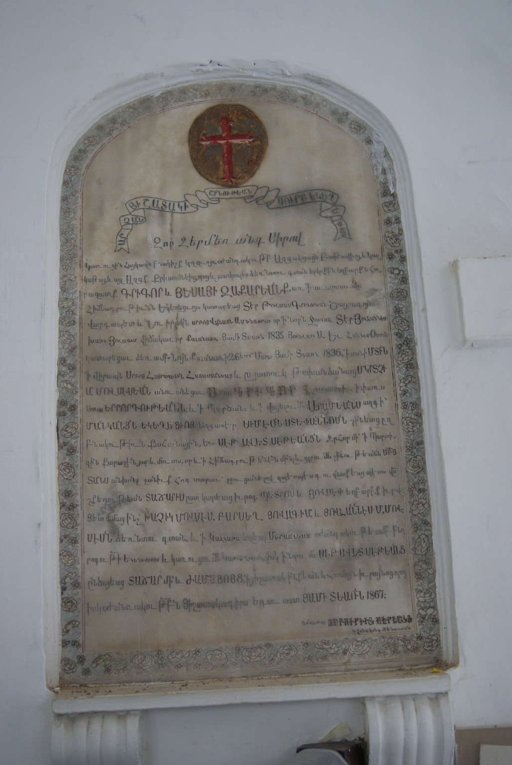 On the wall of the Armenian church in Singabpore