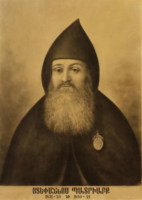 Stepanos II of Constantinople (1831–1839) - restored (1840–1841)